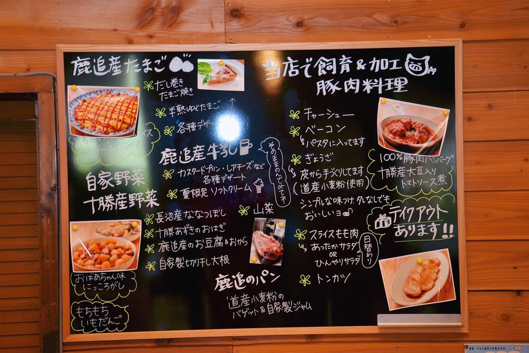 這些熟悉的家常菜,大都使用鹿追町當地或北海道產的食材烹調。