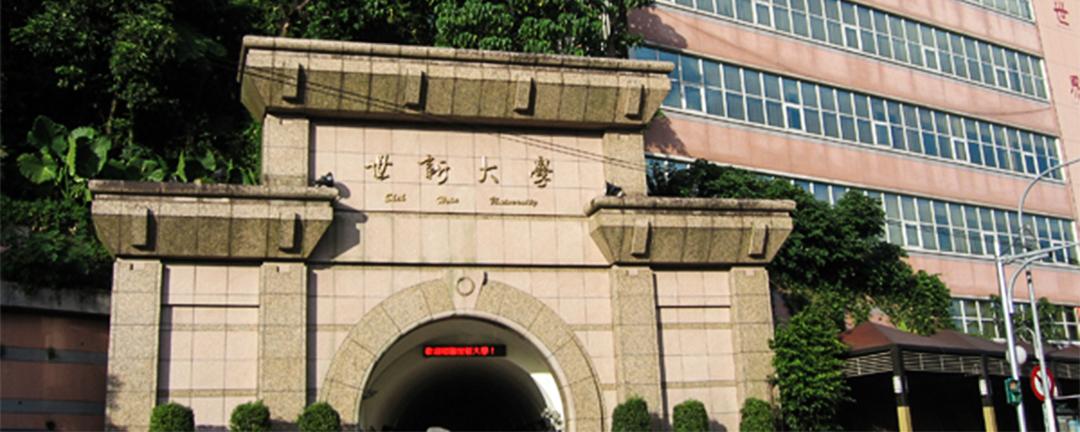 """有指台湾私立世新大学在邀请大陆院校派研修生来台时,曾签署一份""""一中承诺书""""。"""