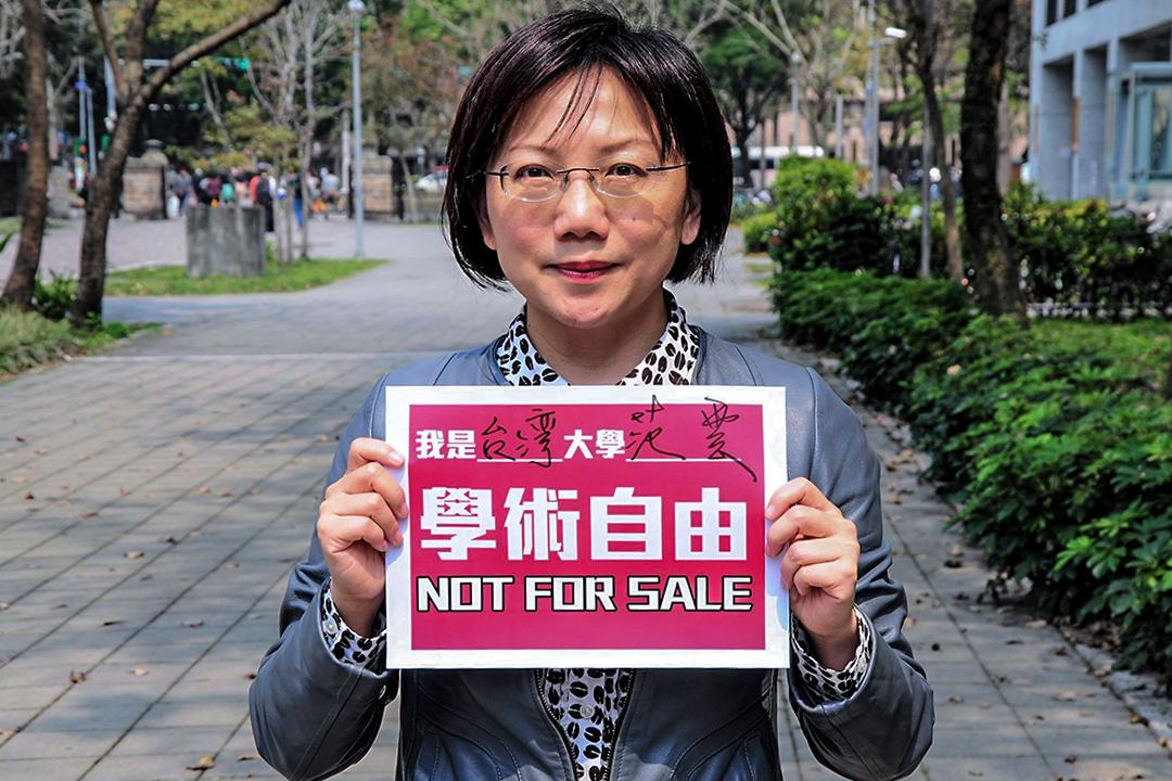 台灣大學教授范雲響應「台灣高教不低頭」活動。