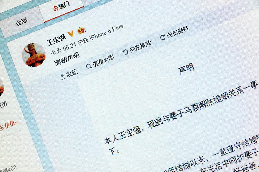 2016年8月14日,王寶強通過微博發布離婚聲明,稱妻子馬蓉與經紀人宋喆存在婚外不正當兩性關係。
