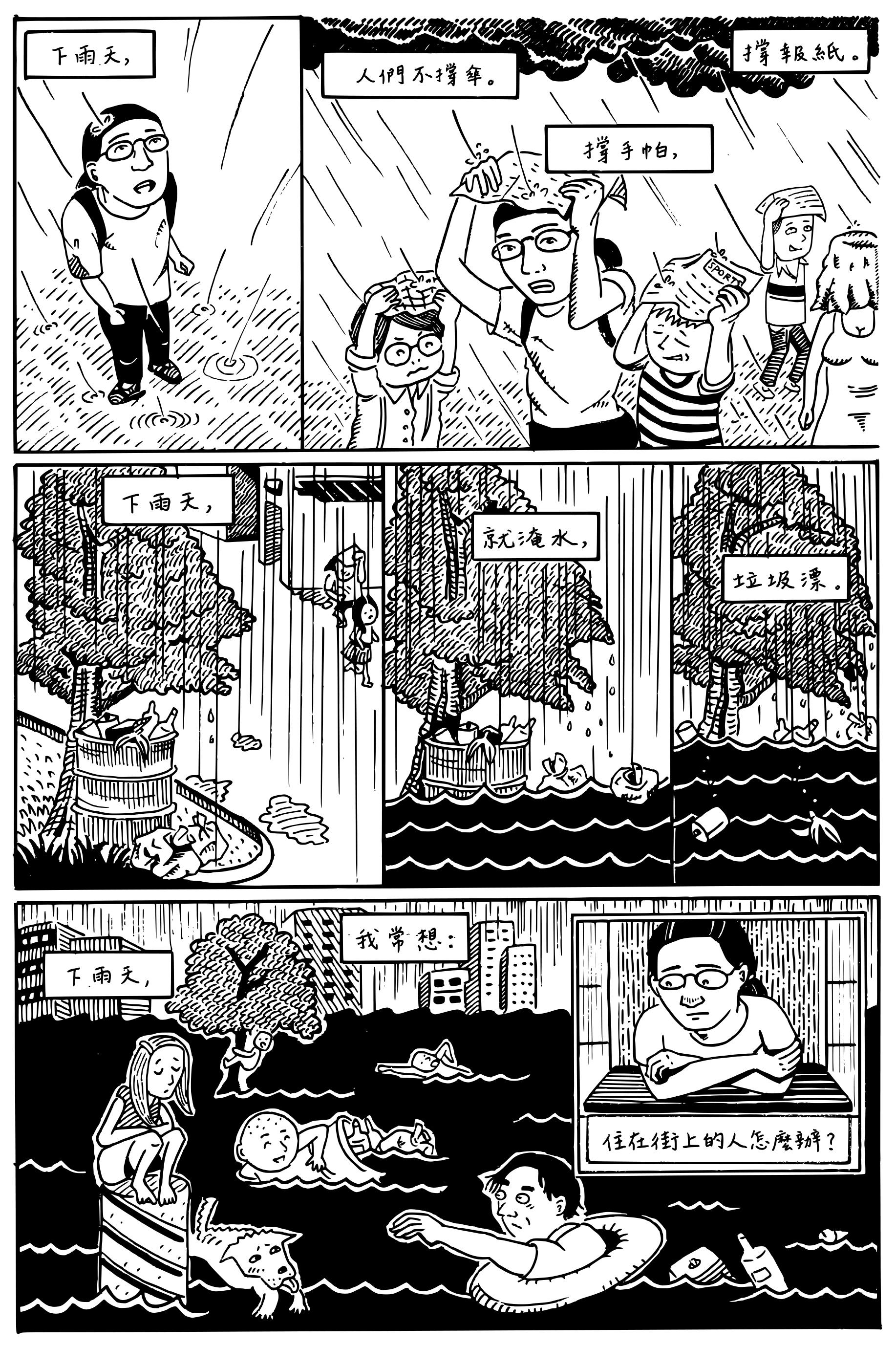 〈街上的尊嚴〉篇章其中一頁,從馬尼拉頻繁出現的颱風與水災出發,思考無家者與貧民的困境。