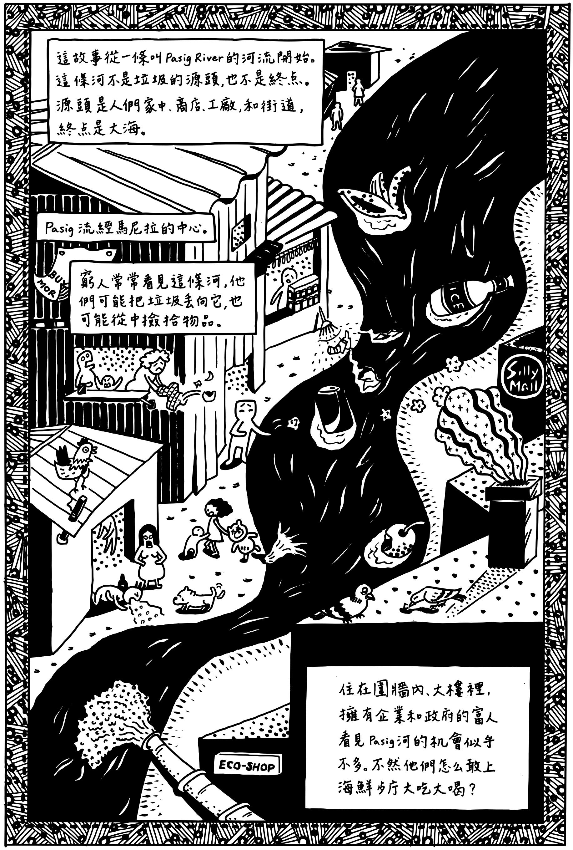在〈撿垃圾記〉中,黃駿從馬尼拉水源污染的角度,描繪當地社會大眾對現狀的無感。