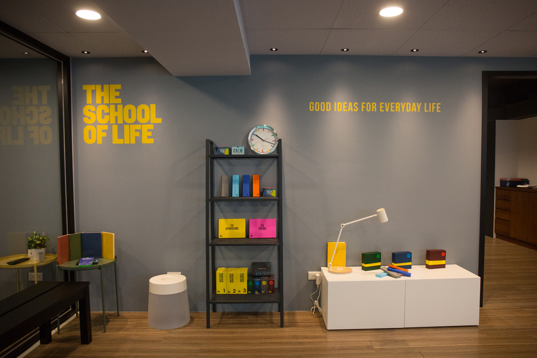The School of Life 台北分部。