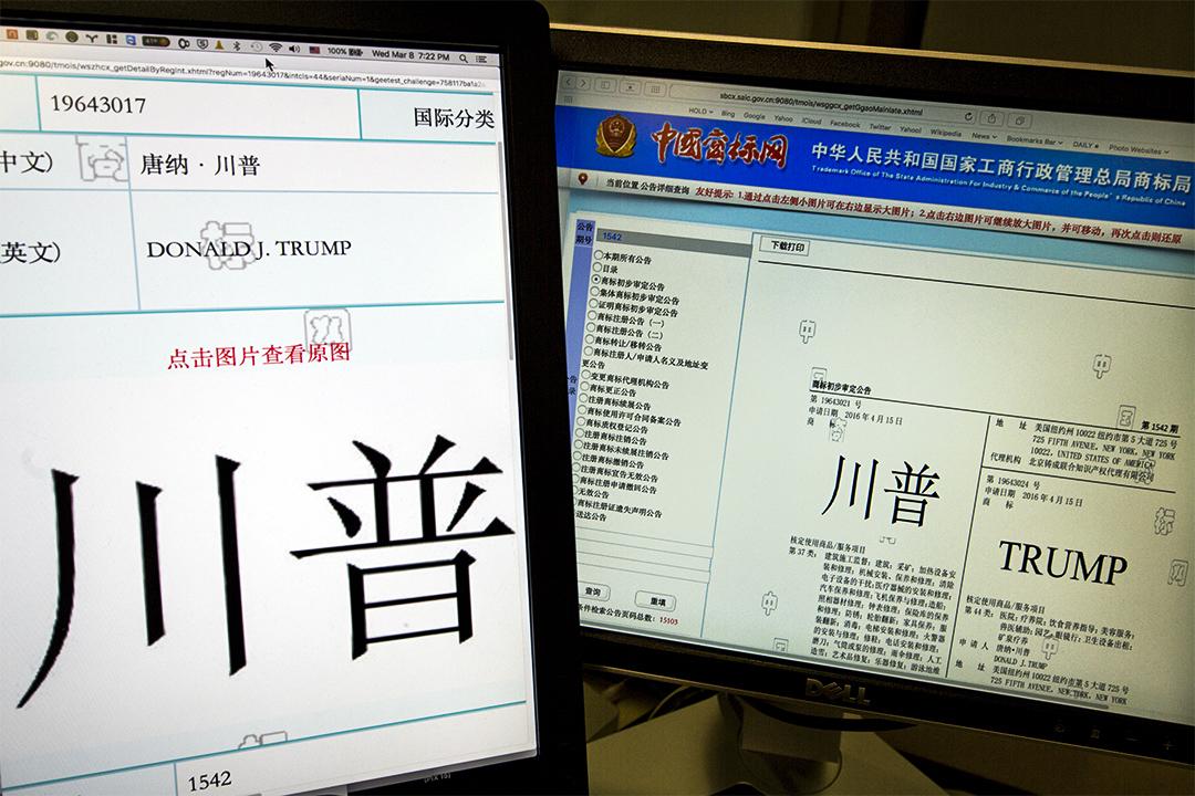 中國商標局網站上可看到中國速批了特朗普的在華商標。