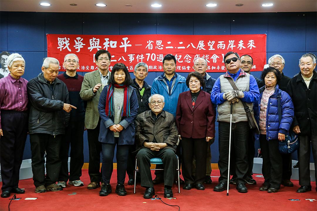 台湾地区政治受难者互助会举办的「战争与和平:省思二二八,展望两岸未来」的座谈会。