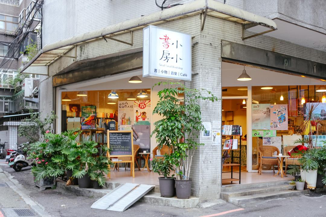 位於台北永和小巷中的小小書房。