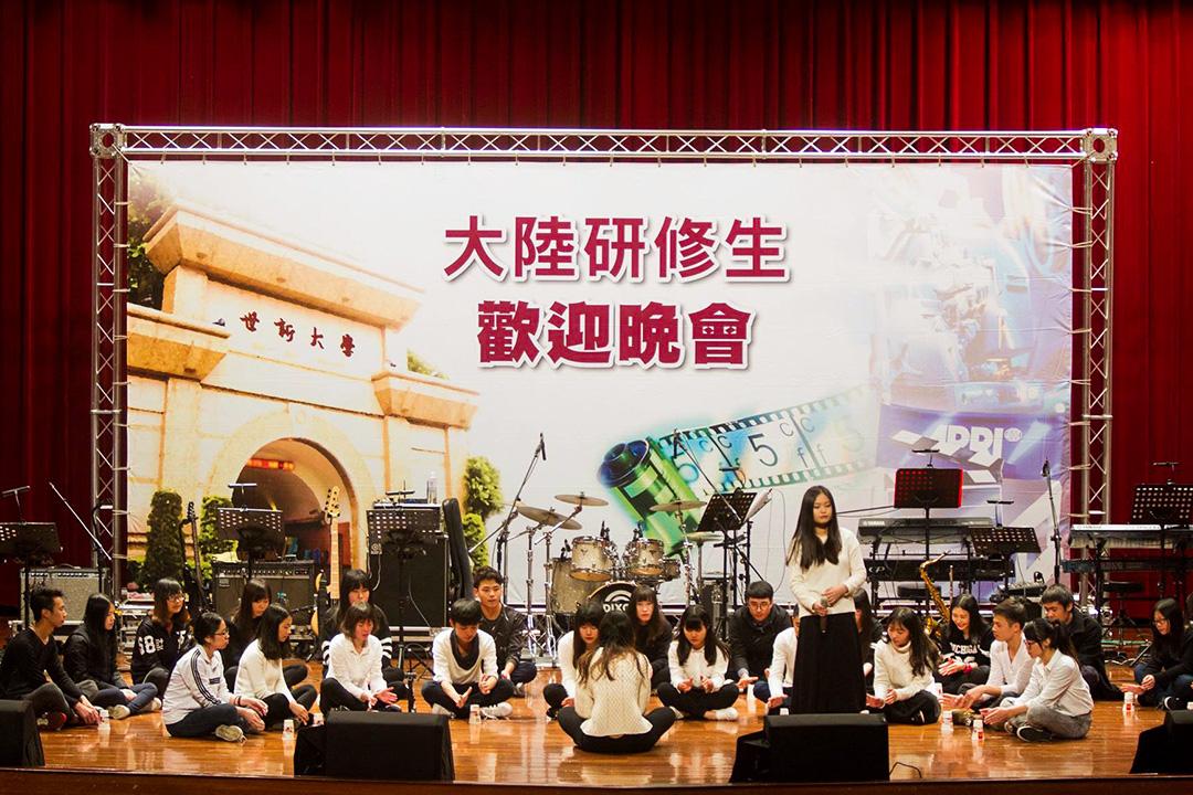 台灣大學過去一直有大陸地區學生參加學術交流,圖為度2016年世新大學舉辦的大陸研修生歡迎晚會。