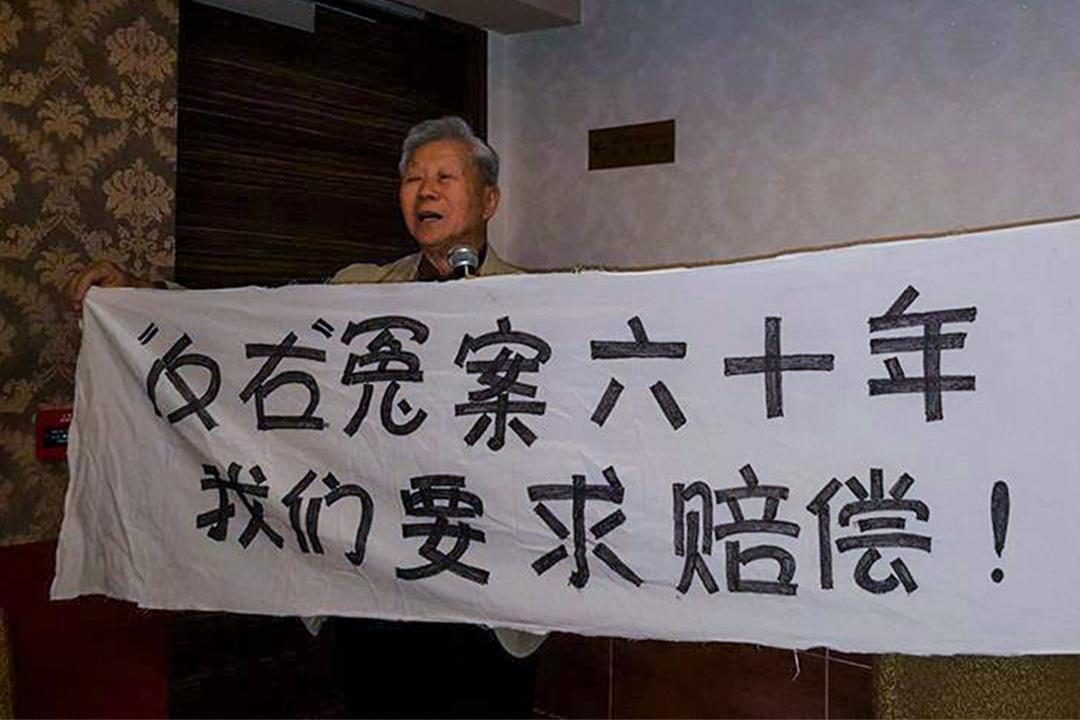 北京老右派任眾展示他們在北京聚會時必定出示的橫幅。