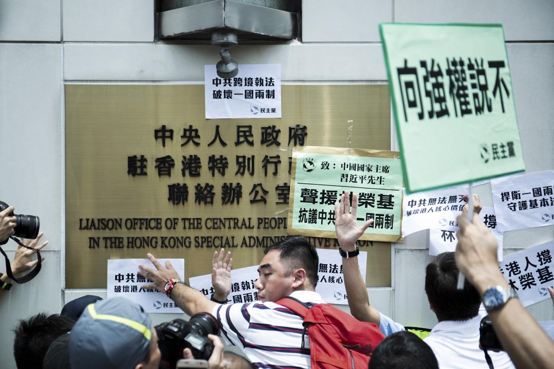 团体就铜锣湾书店事件到中联办示威。