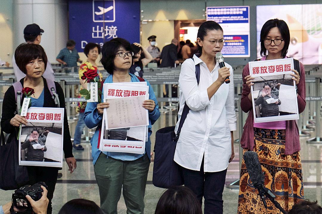 早前李明哲妻李凈瑜(右二)登機往北京尋夫前,台胞證遭中國註銷。