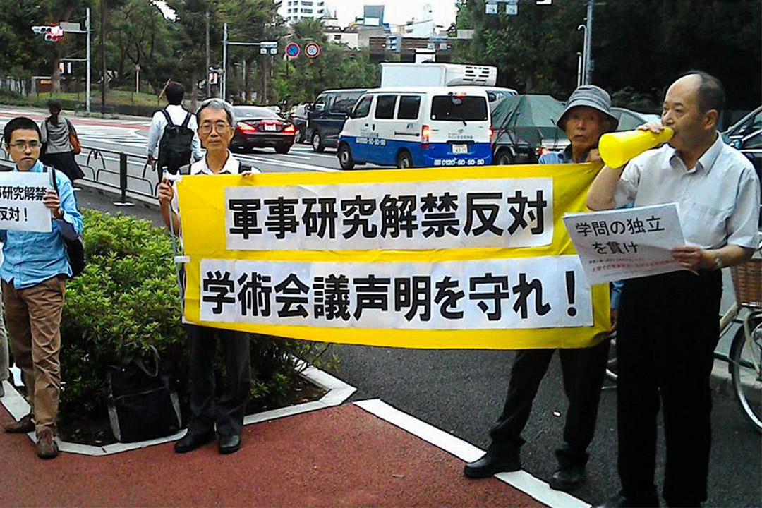 2016年9月30日,有人反對軍事研究解禁。