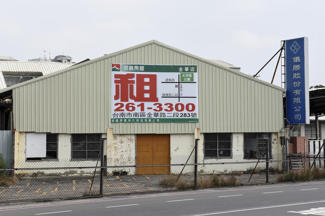 台南一間去年剛倒閉的童裝廠廠址正在招租。