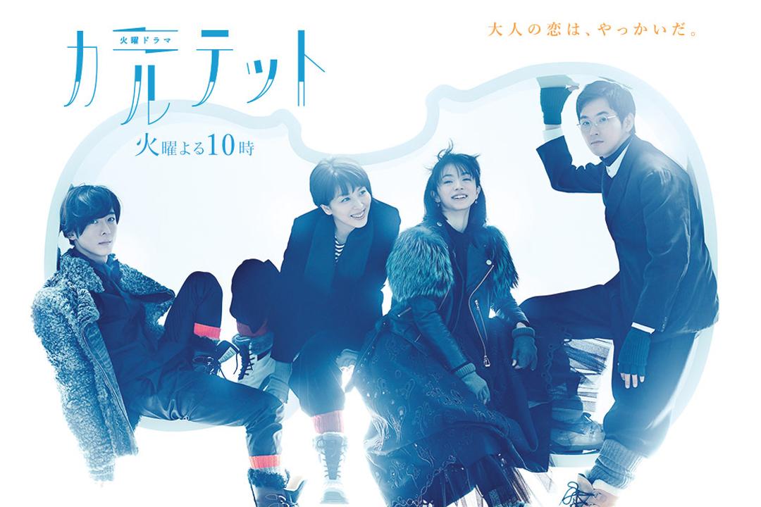 日本偶像劇《四重奏》標榜內容融合進愛情、懸疑、喜劇等要素,交織出一部「苦中帶甜,有如黑巧克力滋味一般,『大人的』愛情懸疑劇」。