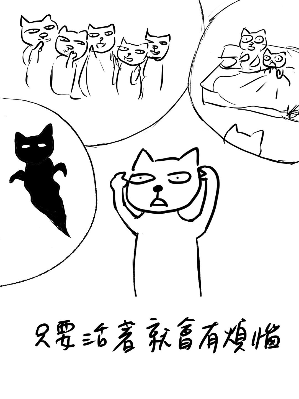 厭世動物園的「厭世生活指南:負面情緒」。