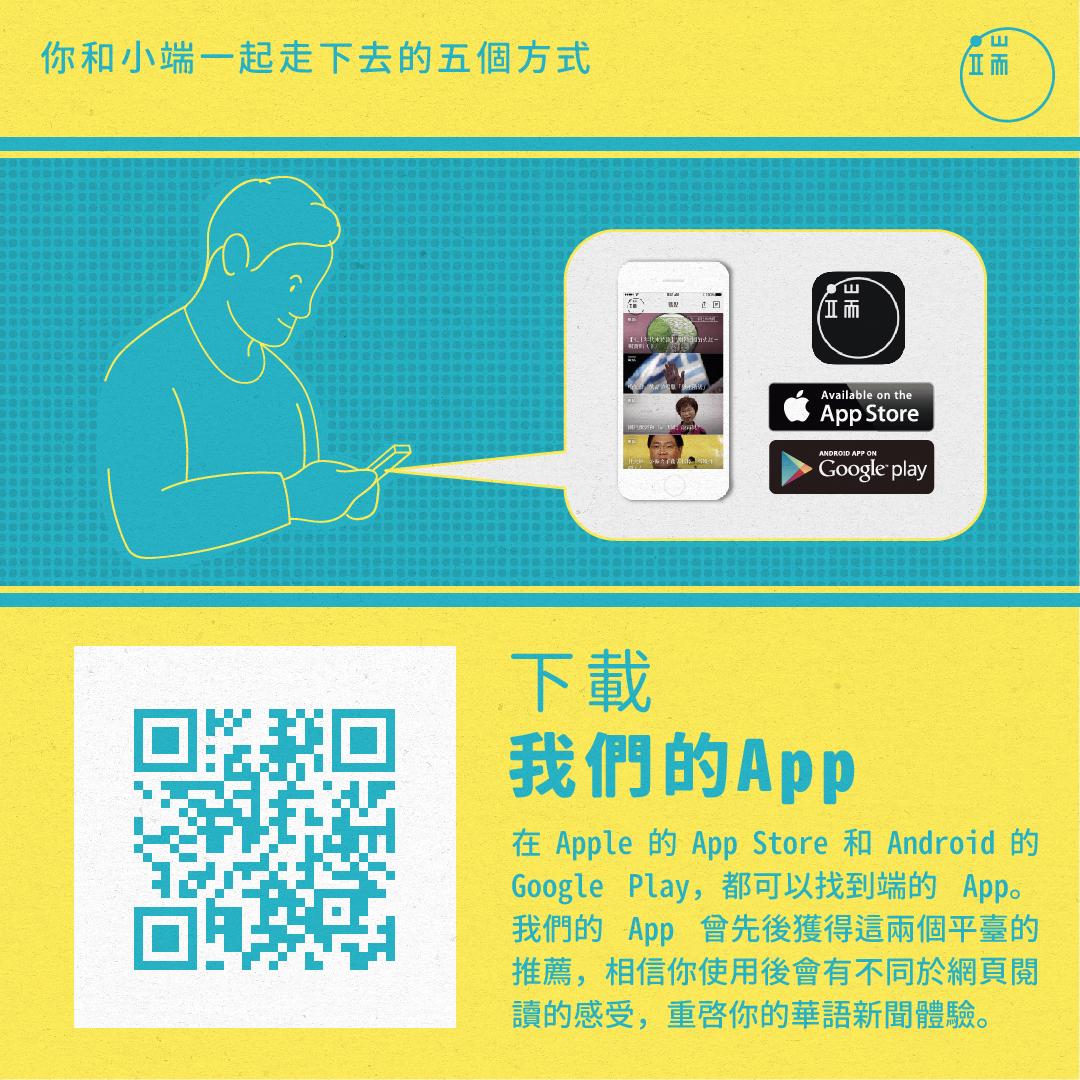 下載我們的 App。