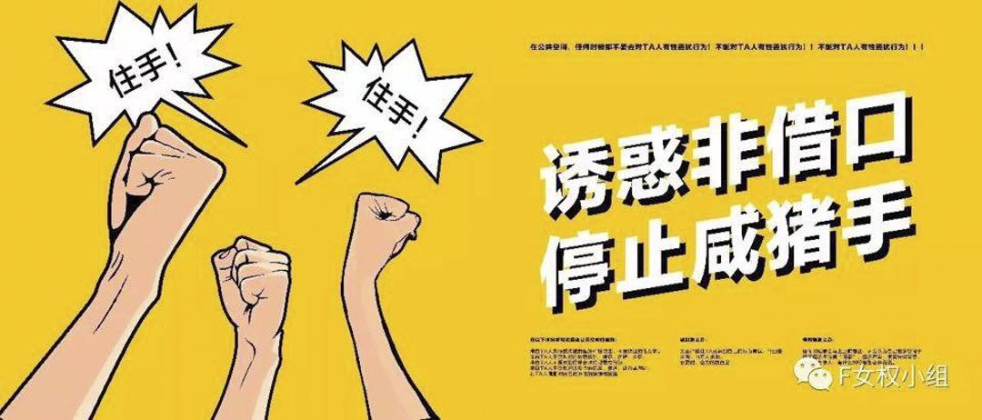 反性騷擾地鐵廣告的第二版設計。