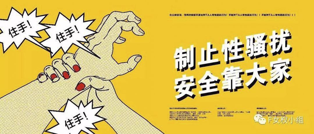 反性騷擾地鐵廣告的第三版設計。