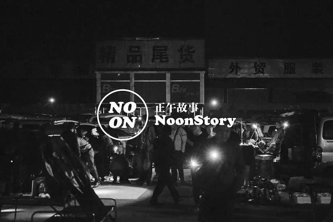「正午故事」是內地一個原創、長篇、非虛構寫作平台,每日會刊登一篇故事發布在網上,2015年推出首部紙質作品集。