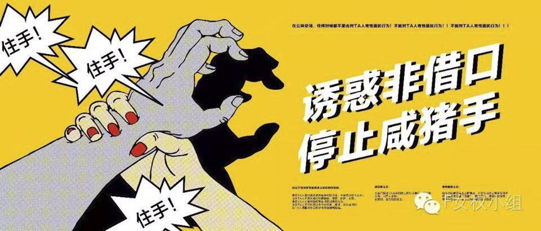 反性騷擾地鐵廣告的第一版設計。