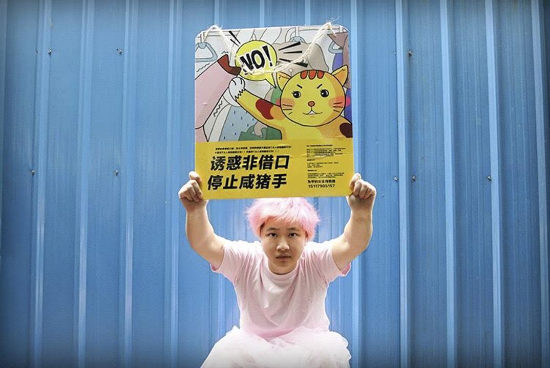 張累累穿著粉色T恤、粉色紗裙、粉色拖鞋,舉著「誘惑非藉口,停止鹹豬手」的廣告牌,在廣州不同地方進行「行走反騷擾」。