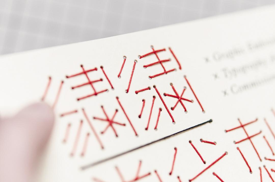 「Showshow Craft 繍繍文字芸術制作所」,於2014年底成立,希望呈現文字結構的工藝之美。 圖片來源:朋丁藝廊提供
