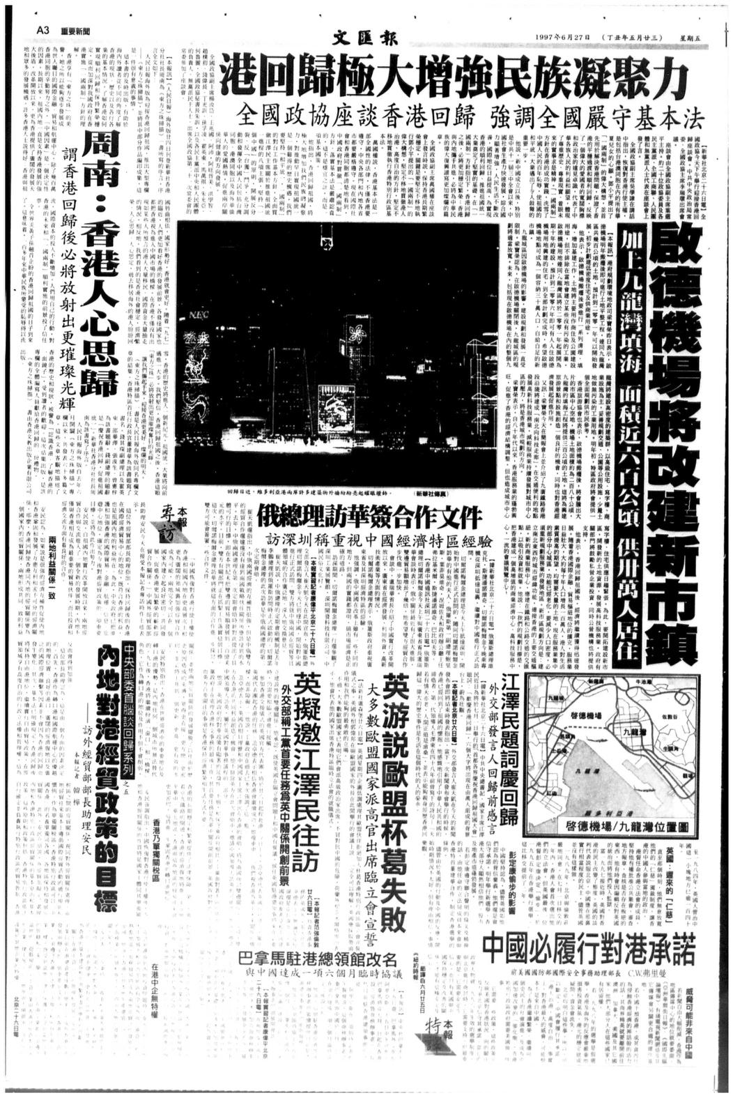 1997年6月27日,《文匯》A3版說香港「人心思歸」、回歸能「增強民族凝聚力」。(由於《文匯報》當日頭版為廣告,故選取了有內容的第一版(A3))