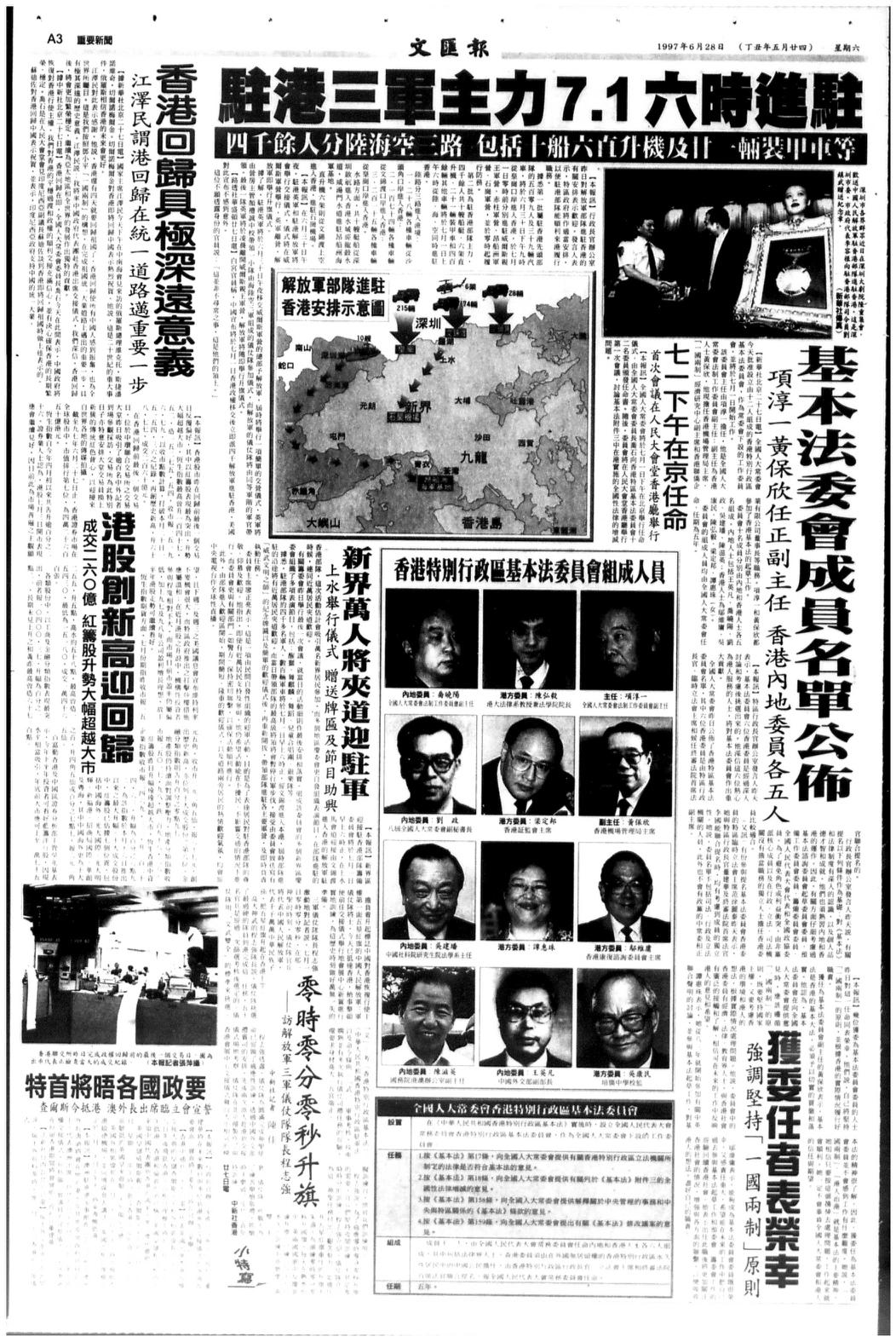 1997年6月28日,《文匯》指萬名市民計劃當日到新界迎接解放軍,人數是《蘋果》報導的兩倍。