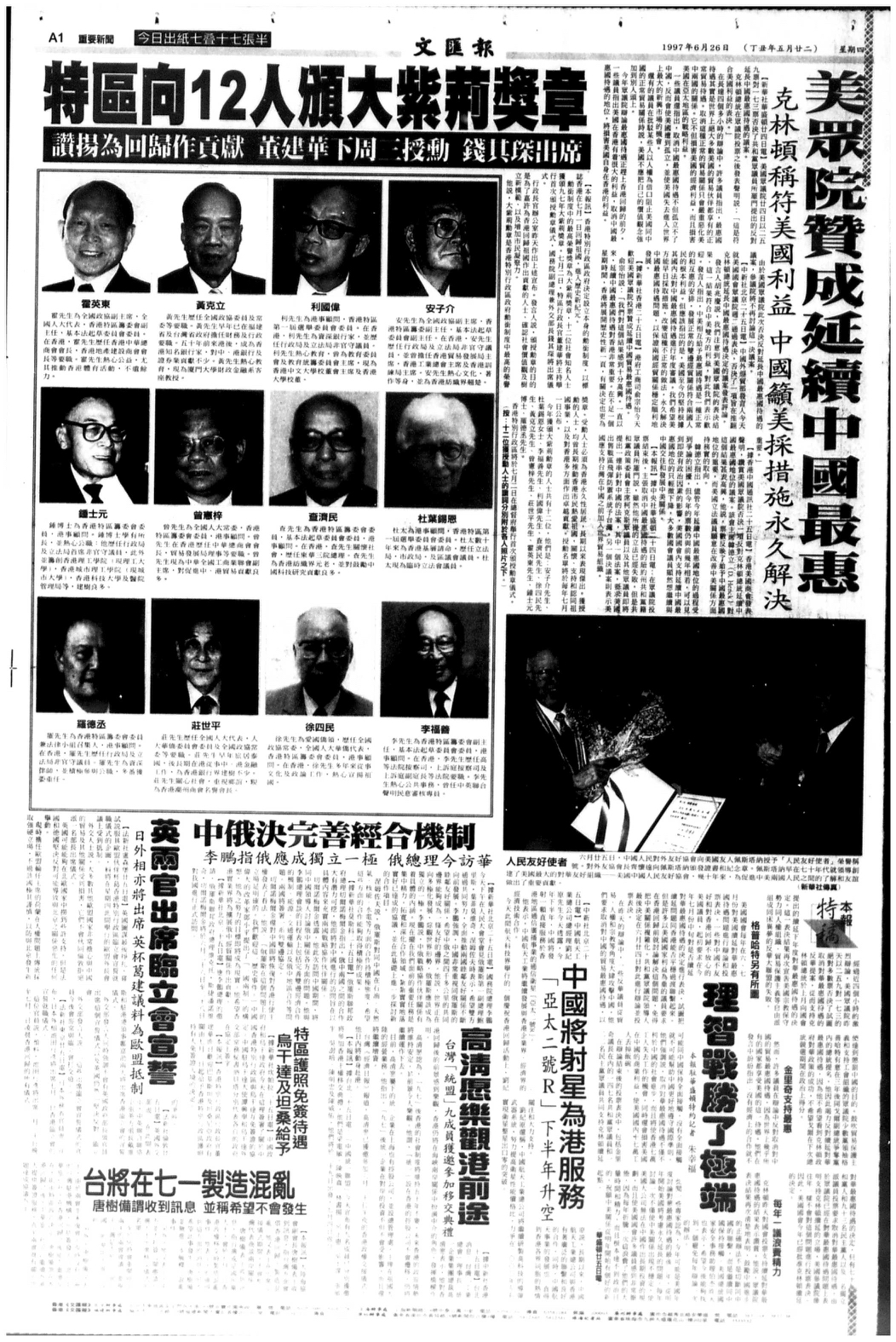1997年6月26日,《文匯報》A1版的頭條是特區政府向12人頒發大紫荊勛章,傳台灣製造混亂的新聞放在了左下角落。