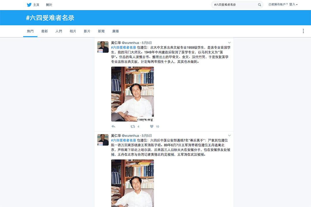 吳仁華以「六四受難者名錄」為標籤,不斷發布自己所收集到的六四受難者的資訊,至今為止,已發布有20多位六四受難者的資訊,他們中有六四後被中國公安部通緝的7名幕後黑手之一的包遵信等知識分子。