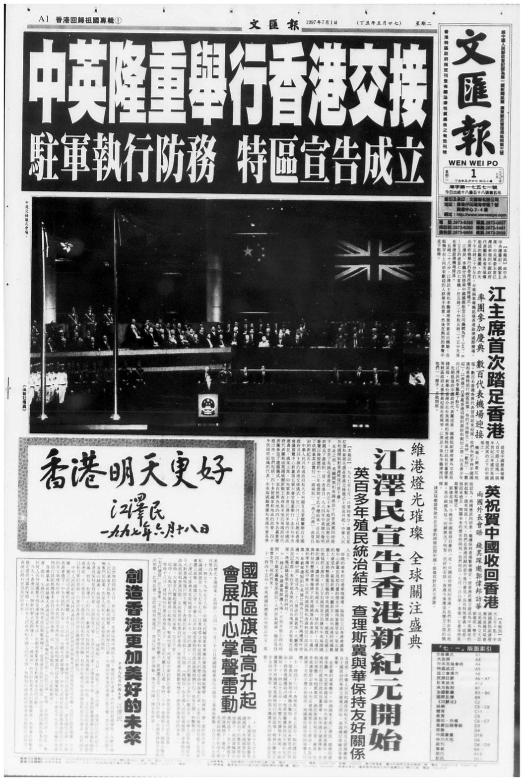 1997年7月1日,香港移交主權,《文匯》說,「中英隆重舉行香港交接」。
