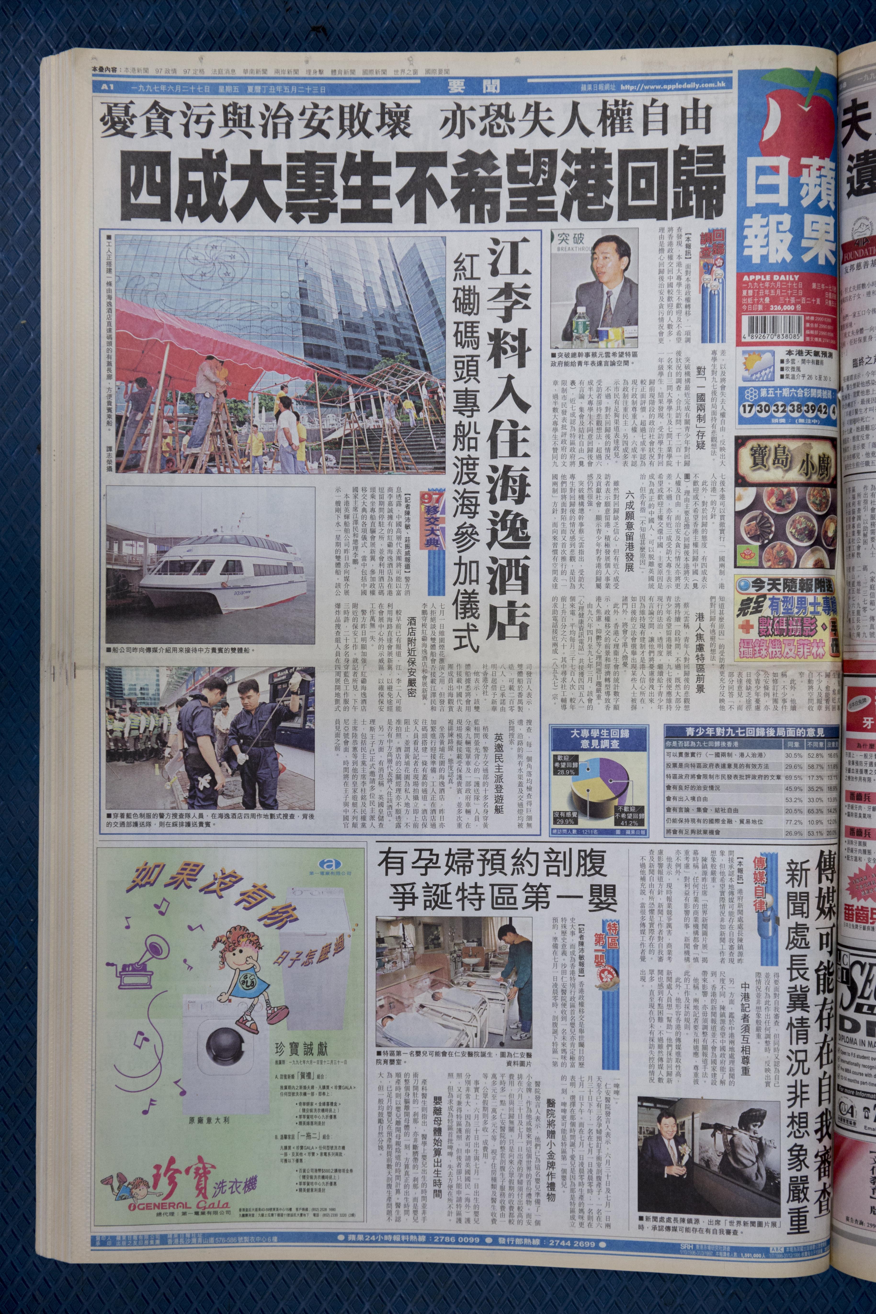 1997年6月27日,《蘋果》頭條強調有四成香港大專生不希望港回歸,但仍有三成人希望回歸,三成人沒有感覺。