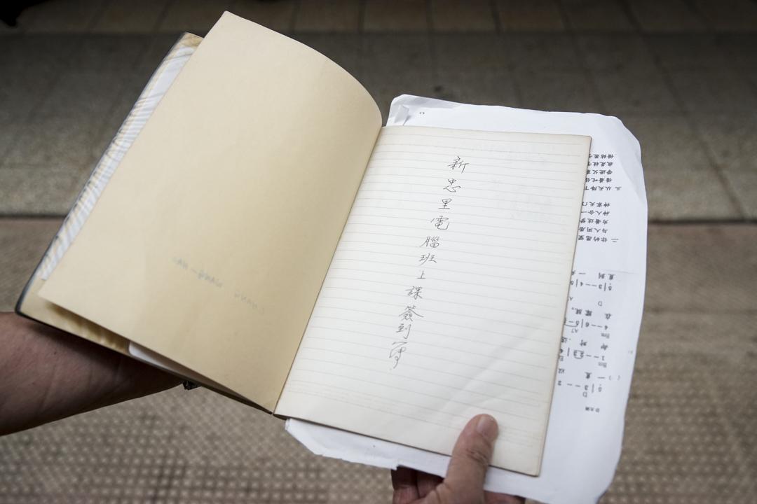 張望豪翻著八年前,第一次使用的班級點名簿,第一面是工整的一排字寫著「新忠里電腦班」,民國98年8月,那是第一次上課,只有三個人。