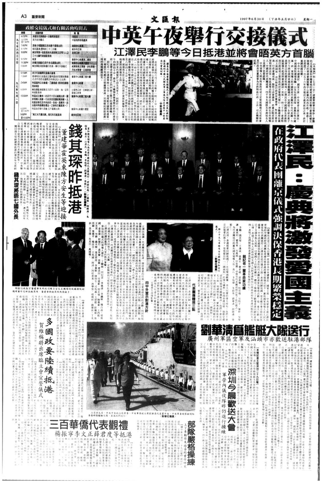 1997年6月30日,《文匯》宣告:中英午夜舉行交接儀式,並傳達江澤民的預言:「慶典將激發愛國主義」