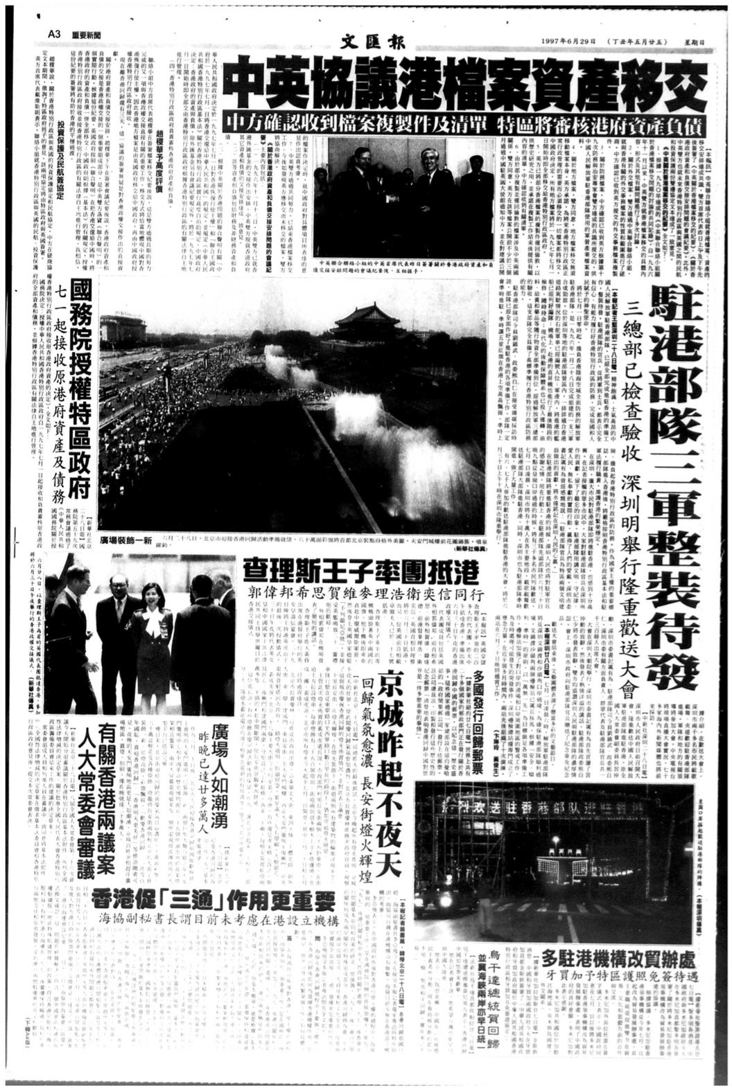 1997年6月29日,《文匯》頭條說港府已將檔案移交中方,還有解放軍已「整裝待發」,準備入駐香港。