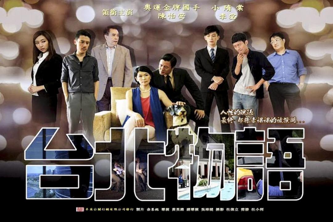 《台北物語》電影海報。 網上圖片