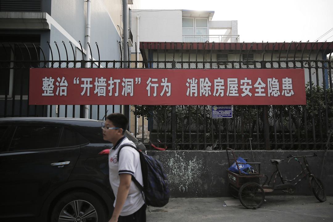 「整治開牆打洞行動」的標語在北京隨處可見。