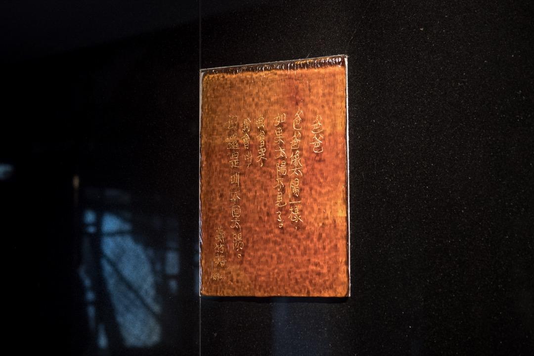 在鄭南榕基金會擺放的其中一項展品,上面刻有鄭竹梅給爸爸寫的詩。
