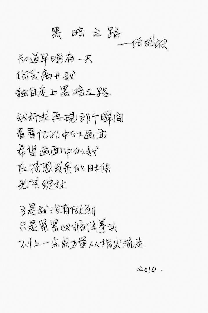 劉霞所作的詩 《黑暗之路》手稿。