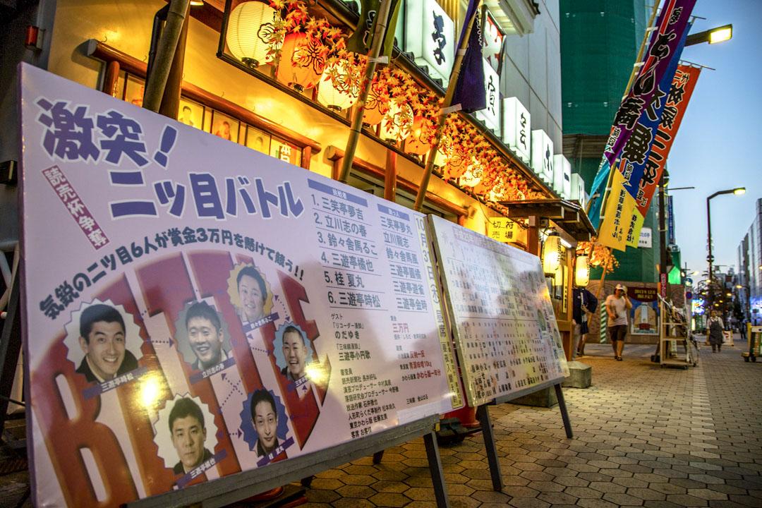 東京一間傳統的落語劇場。