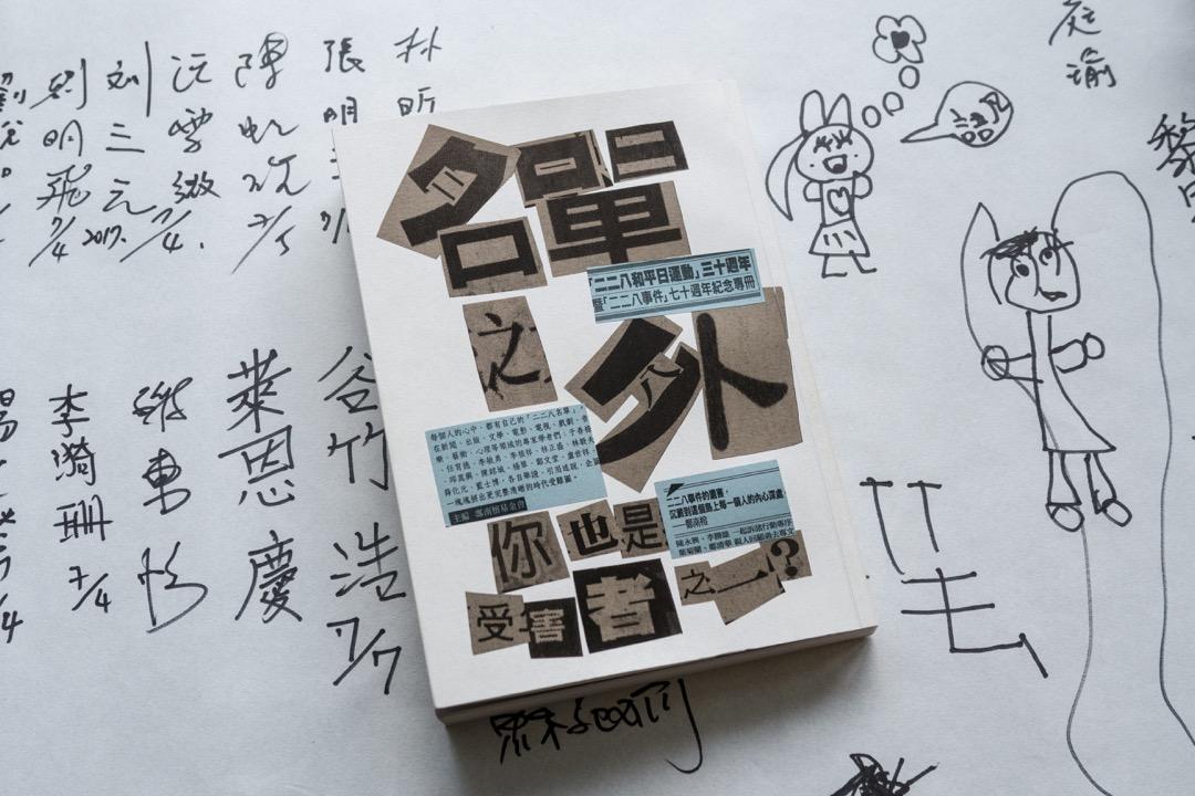 鄭南榕基金會今年出版的一本書《名單之外:你也是受害者之一?》