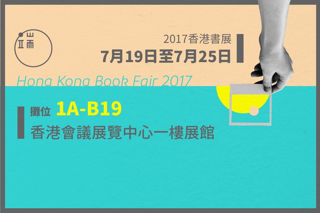 2017香港書展,你不能錯過的端傳媒。 圖:端傳媒設計組