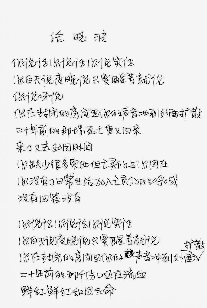 劉霞所作的詩 《給曉波》手稿。