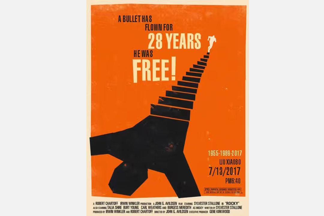 以詩句「一顆子彈飛了二十八年」創作的電影海報。
