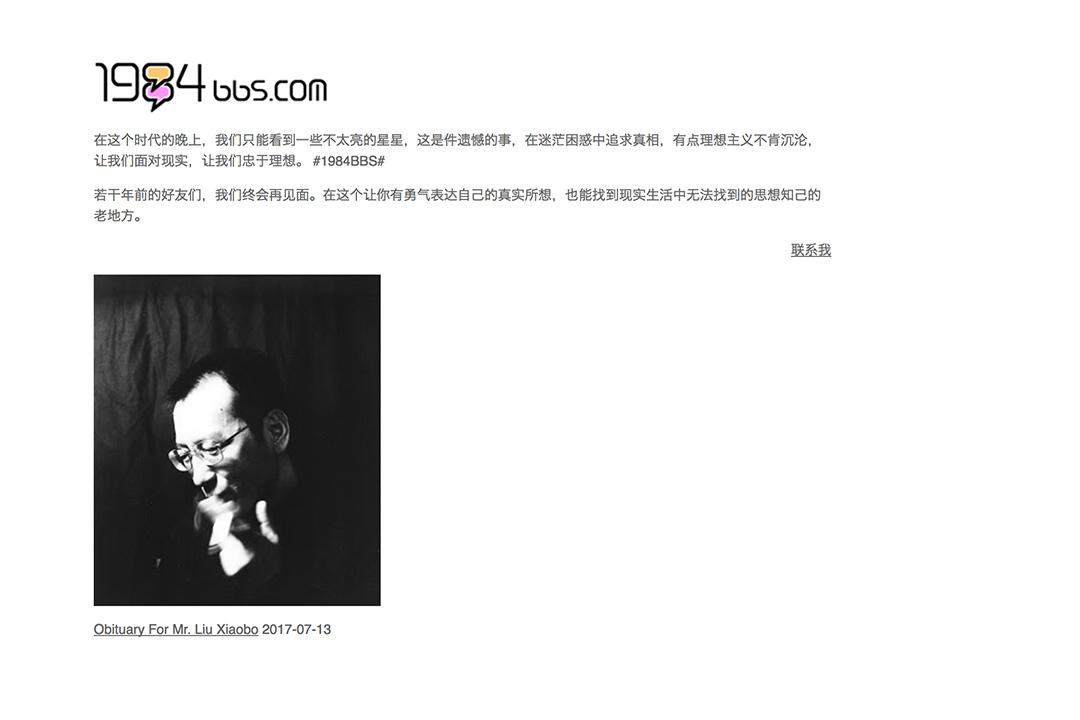 7月13日晚,1984BBS 在首頁掛上了劉曉波的相片和訃告。