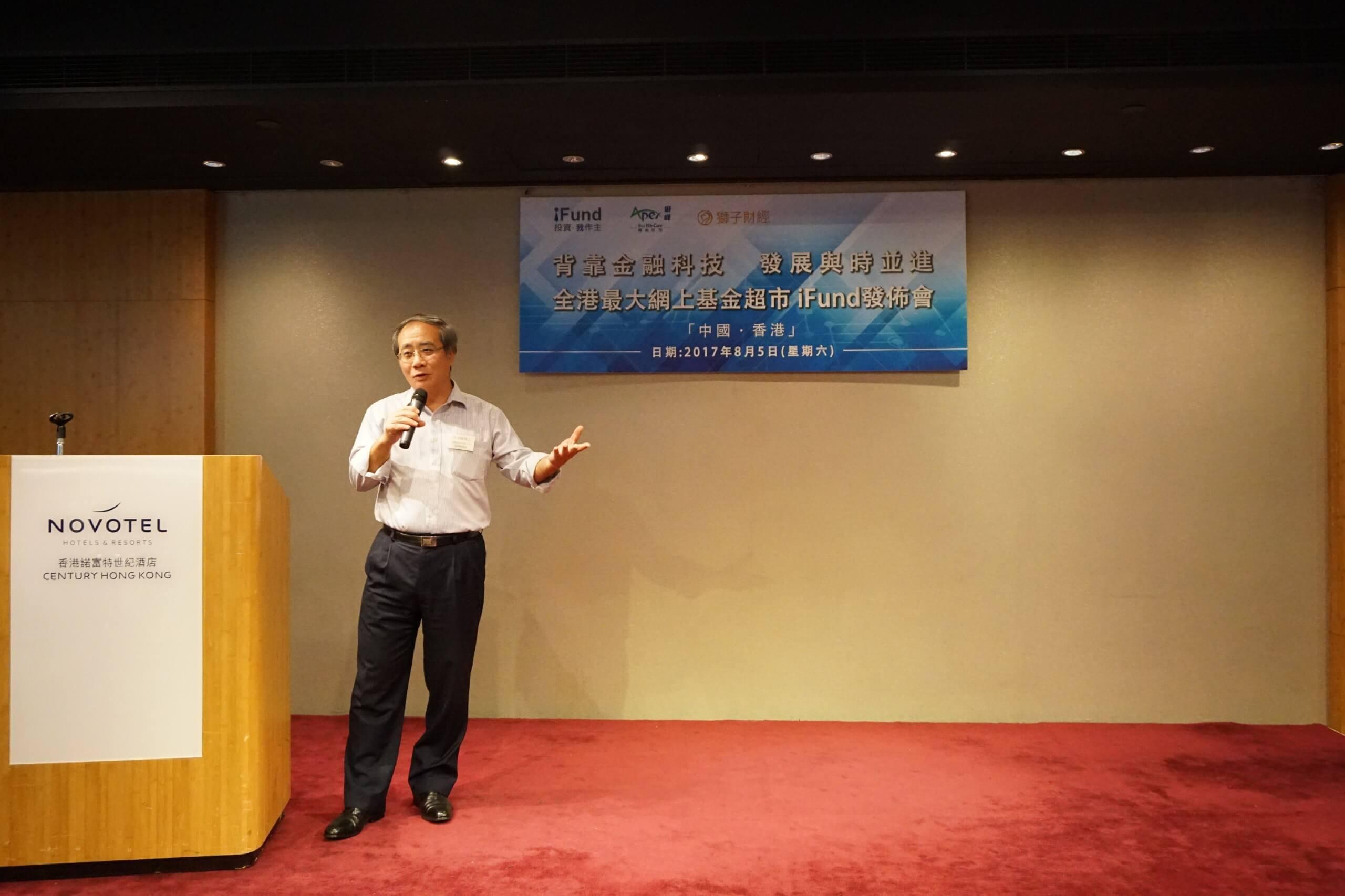御峰理財董事總經理陳茂峰博士在發佈會上宣佈御峰決定從傳統的財富管理業務蛻變成一間互聯網公司。
