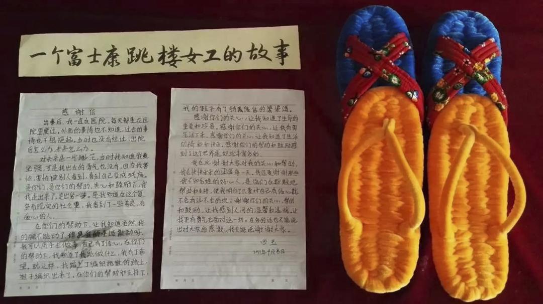 北京工友之家的打工文化藝術博物館內,其中一個展品,正是關於田玉回鄉後親筆所寫的一封感謝信,還有她編織的兩雙拖鞋。