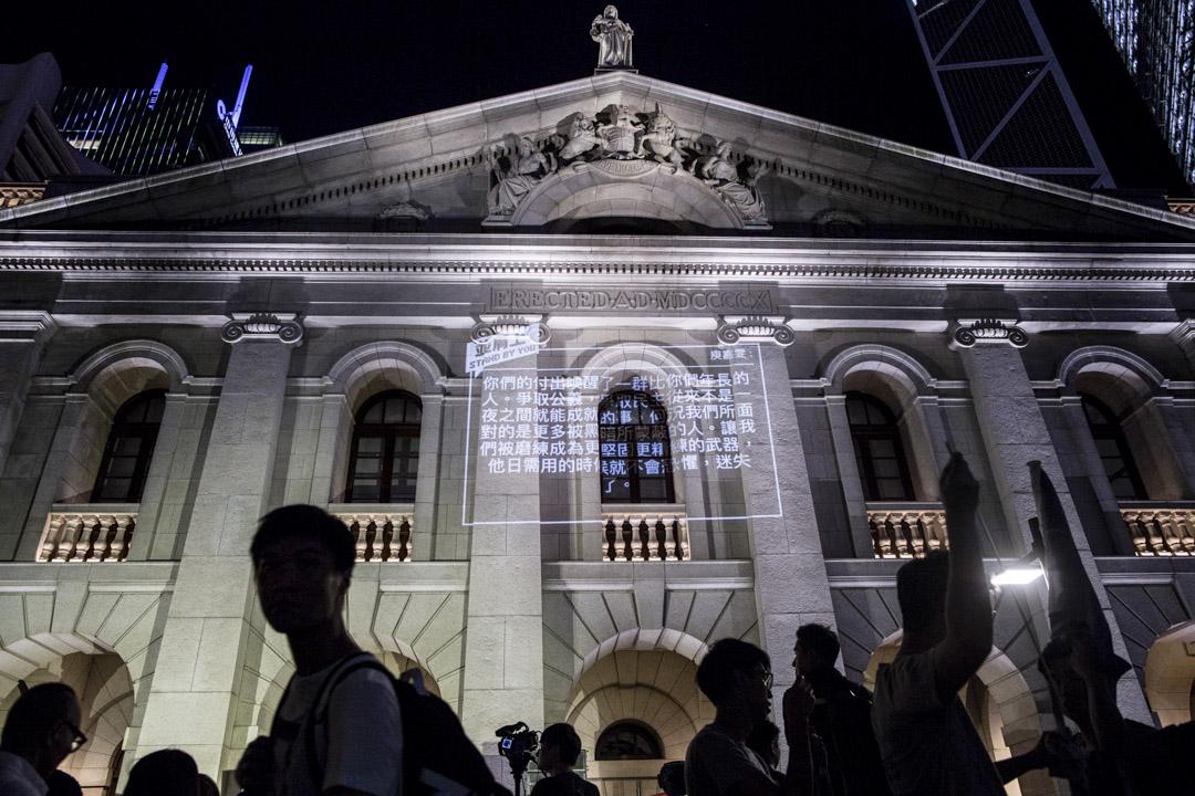 2017年8月20日,多個團體及政黨昨發起「政治打壓可恥聲援在囚抗爭者」遊行,聲援雙學三子及13名反對新界東北發展案的示威者。於集會終點的終審法院現場,有參與者把從不同途徑收集的市民心聲投影於終審法院外牆上,為在囚的抗爭者打氣。 攝:陳焯煇/端傳媒
