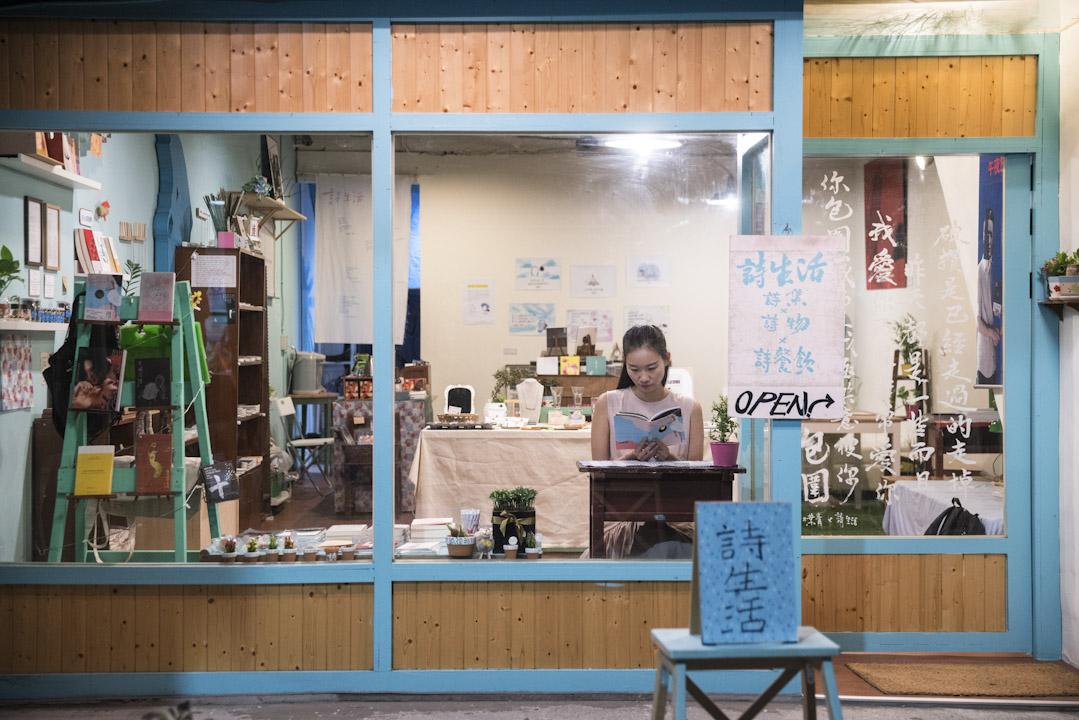「詩生活」在台北中山站附近一條巷弄裏開業,陸穎魚才算有了固定的時間和空間,開始認識台灣和台灣人,而那初相識的滋味,奇妙地與她惦念的香港交疊。