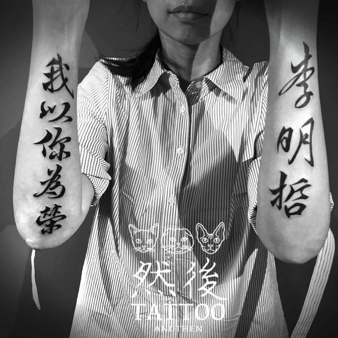 替李妻刺青的「然後」工作室在Instagram作品集內放上紋身結束的李妻照片。