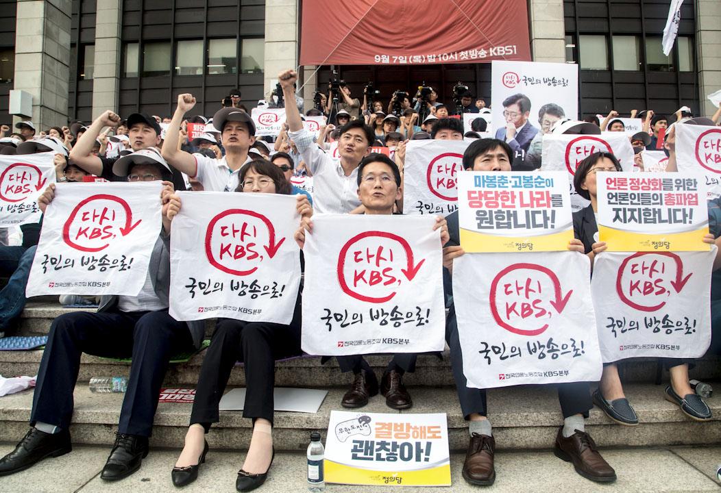 2017年9月4日,韓國首爾,韓國MBC電視台與KBS電視台員工因不滿新聞製播遭到高層干預,以及權益受到壓榨,開始大規模罷工,共有超過3800名員工參加了罷工。這次罷工將導致兩家電視台大部分節目無限期停播。